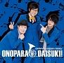 オノパラダイスキ!(DVD付)