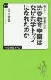 教えて!校長先生 渋谷教育学園はなぜ共学トップになれたのか