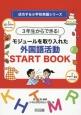 3年生からできる!モジュールを取り入れた外国語活動START BOOK