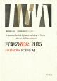 言葉の花火 2015 関西詩人協会 日本語・英語アンソロジー