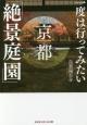 一度は行ってみたい 京都「絶景庭園」