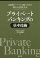 プライベートバンキングの基本技術 富裕層マーケットで勝つための新たな営業手法