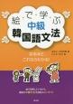 絵で学ぶ 中級 韓国語文法