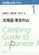 日本登山大系<普及版> 北海道・東北の山 (1)