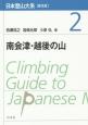 日本登山大系<普及版> 南会津・越後の山 (2)