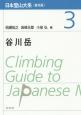 日本登山大系<普及版> 谷川岳 (3)
