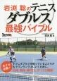 岩渕聡のテニスダブルス最強バイブル