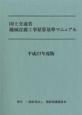 国土交通省 機械設備工事積算基準マニュアル 平成27年