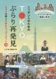ニッポン人のためのTOKYOぶらり再発見 なぜか外国人が集まる注目スポット50