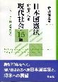 日本国憲法から考える現代社会・15講 グローバル時代の平和憲法