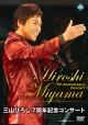 7周年記念コンサート