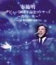 デビュー50周年記念コンサート~次の一歩へ~ Live at 東京国際フォーラム