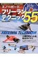 スノーボード フリーランテクニック55
