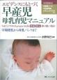 エビデンスにもとづく 早産児 母乳育児マニュアル