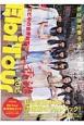 私立恵比寿中学 EbiTour 2015 in香港~エビ中の世界制服ツアー~