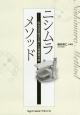 ニシムラメソッド 咬合圧平面法を用いた総義歯作製