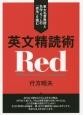 英文精読術 東大名誉教授と名作・モームの『赤毛』を読む