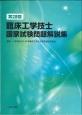 第28回 臨床工学技士国家試験問題解説集