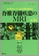 エキスパートのための 脊椎脊髄疾患のMRI<第3版>