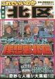 これでいいのか東京都北区 日本の特別地域特別編集70 デフレが生んだ理想郷北区