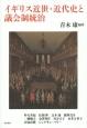 イギリス近世・近代史と議会制統治