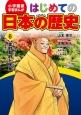 はじめての日本の歴史 室町幕府と民衆(室町時代) (6)