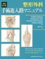 整形外科手術進入路マニュアル<原著第2版>