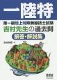 第一級陸上特殊無線技士試験 吉村先生の過去問 解答・解説集 一陸特