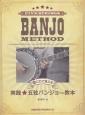 CDで覚える 実践★五弦バンジョー教本