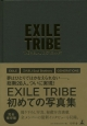 EXILE TRIBE THE VISUAL DICTIONARY<通常版>