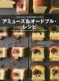 アミューズ&オードブル・レシピ 一流ホテルのシェフが教える美味しいスタイル