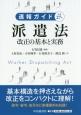 速報ガイド 平成27年 派遣法改正の基本と実務