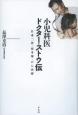 小児科医ドクター・ストウ伝 日系二世・原水爆・がん治療