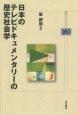 日本のテレビドキュメンタリーの歴史社会学