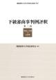 下級審商事判例評釈 平成16年-20年 (10)