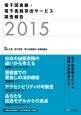 電子図書館・電子書籍貸出サービス 調査報告 2015