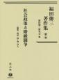 福田徳三著作集 社会政策と階級闘争(10)