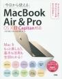 今日から使えるMacBook Air & Pro OS10 El Capitan対応 Macをもっと楽しもう。基本も活用も全部わかる!