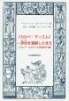 《カルペ・ディエム》-浮世を満喫したまえ イタリア・ルネサンス浮世草子10篇