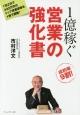 1億稼ぐ営業の強化書 1泊2日で432万円のトップ営業研修を1冊で網羅!