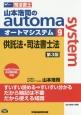 司法書士 山本浩司のautoma system 供託法・司法書士法<第3版> (9)