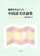 動詞を中心にした中国語文法論集