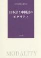 日本語と中国語のモダリティ