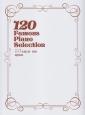 120 Famous Piano Selection グレード別 ピアノ名曲120 初級
