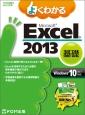 よくわかる Microsoft Excel 2013 基礎