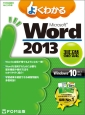 よくわかる Microsoft Word 2013 基礎 Windows10/8.1/7対応