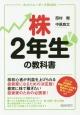 株2年生の教科書