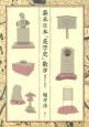 幕末日本「英学史」散歩 蘭学から英学へ