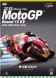 2015MotoGP公式DVD Round 15 日本GP