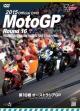 2015MotoGP公式DVD Round 16 オーストラリアGP